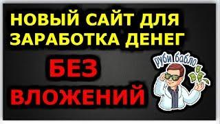 AVISO АБСОЛЮТНО НОВЫЙ САЙТ ДЛЯ ЗАРАБОТКА ДЕНЕГ В ИНТЕРНЕТЕ БЕЗ ВЛОЖЕНИЙ 200 РУБ В ЧАС!!!!