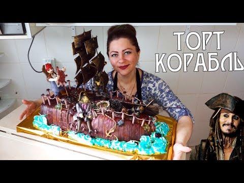 Как сделать торт из эклеров в виде корабля