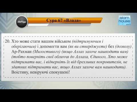 Читання сури 067 Аль-Мульк (Влада) з перекладом смислів на українську мову (читає аль-Авса)