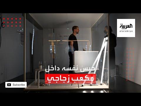 العرب اليوم - شاهد: فرنسي يحبس نفسه داخل مكعب زجاجي.. ما السبب