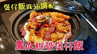 〈 職人吹水〉鳯爪排骨煲仔飯 #煲仔飯 秘製豉油調配 #職人吹水茶餐廳食品 Pork Spareribs over rice,Pork clay pot,Spareribs bao whelp foo