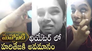 Actress Hari Teja Emotional VIDEO