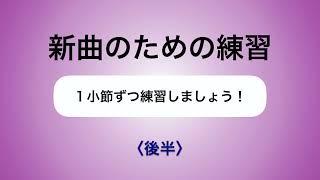 彩城先生の新曲レッスン〜 1小節ずつ2-5後半〜のサムネイル画像
