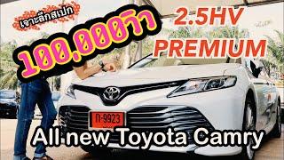เจาะลึกสเปก All new Toyota Camry 2019 รุ่น 2.5HV premium ละเอียดที่สุดในจักรวาล