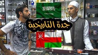 preview picture of video 'احلى غداء في السعودية || Best lunch in Saudi Arabia ||#هماكي _ وين'
