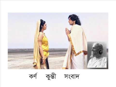 Karna Kunti sambad / কর্ণ কুন্তী সংবাদ ~ আবৃত্তি ~ পার্থ ঘোষ ও গৌরী ঘোষ