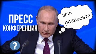 Пресс конференция Путина 2018