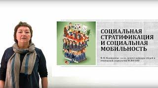 Дистанционное образование. Социальная стратификация и социальная мобильность /2018 г./