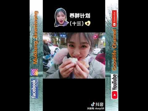 抖音 Goodlife Channel 娛樂分享 大胃王朵一 daweiwang , 養胖計劃 tambah gemuk tanpa halangan #003