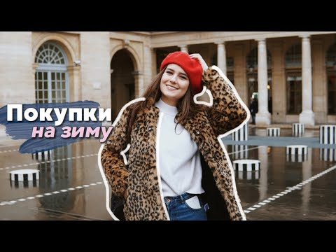 ОДЕЖДА НА ЗИМУ / Теплые свитера, Пальто, Обувь, Аксессуары