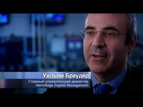 Расследование инвестиционного фонда Hermitage о мошенничестве сотрудников МВД
