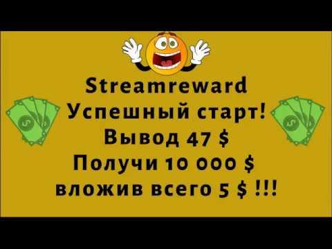 Как заработать деньги streamreward вывод 47 $ старт!