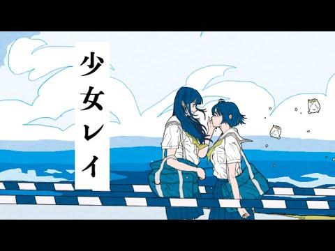 【みきとP/ mikitoP】少女レイ/初音ミク Shoujorei_Hatsune miku