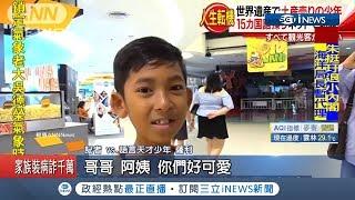 換我當遊客!柬埔寨語言天才少年遊泰尋回童年 受訪談辛酸暴哭|記者 柯皓寧|【國際局勢。先知道】20181220|三立iNEWS