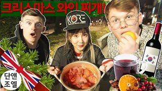 단 앤 가비가 한국 길거리에서 만드는 영국 크리스마스 와인 찌개!?
