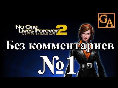 No One Lives Forever 2 прохождение без комментариев #1 - Кейт Арчер должна умереть!