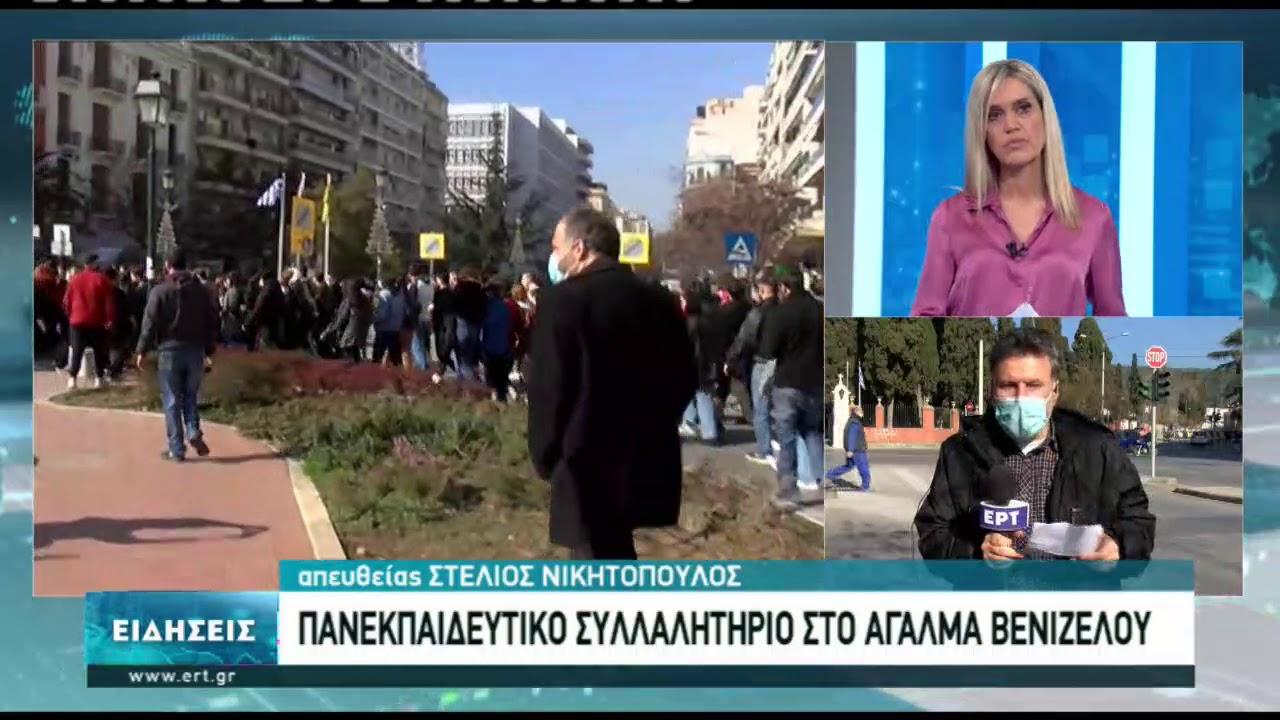 Ολοκληρώθηκε ειρηνικά το πανεκπαιδευτικό συλλαλητήριο στη Θεσσαλονίκη | 04/02/2021 | ΕΡΤ