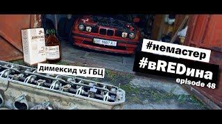 Случайно вскрыли мотор! миф о ДИМЕКСИДЕ. бессмертная ГБЦ м30б35 BMW e34 535 вREDина