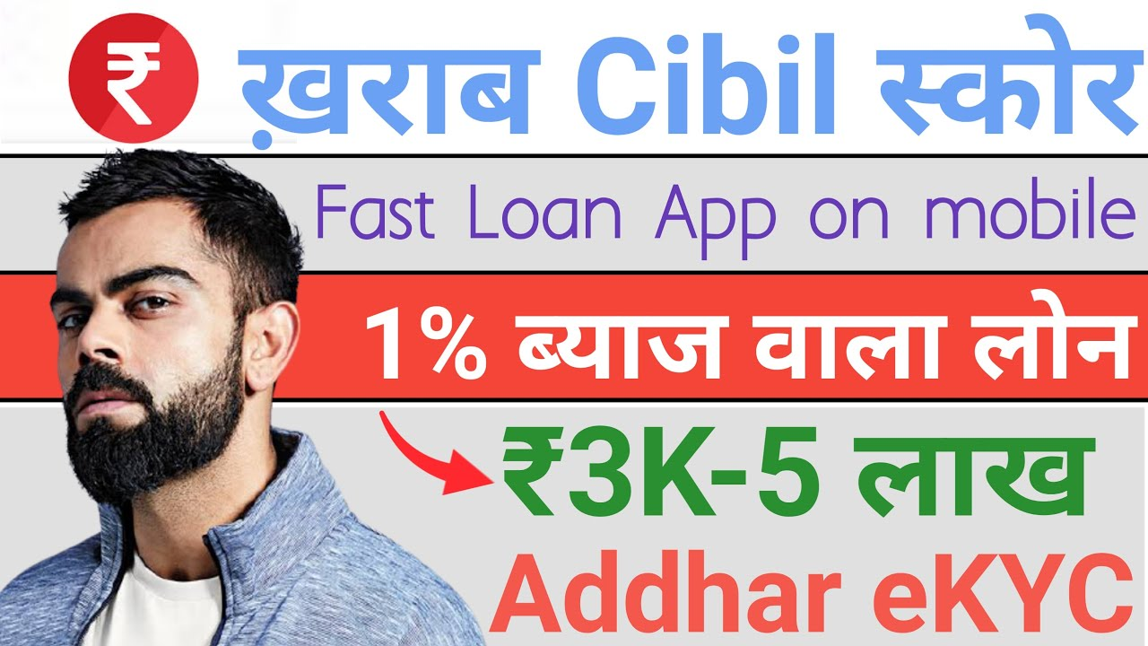 Instantaneous Individual Loan - New Loan app|| Rs 3,20,000 Bank Evidence|No File|How to request Loan thumbnail