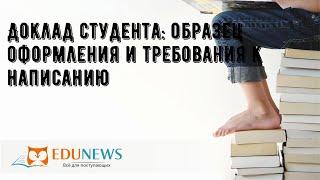 Доклад студента: образец оформления и требования к написанию