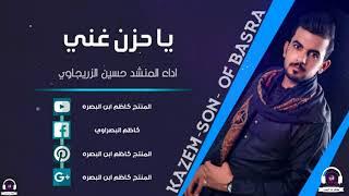 يا حزن غني المنشد حسين الزيرجاوي حالات واتس اب 2019