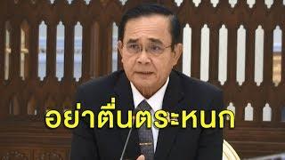 นายกฯยันไทยไม่ปิดบังตัวเลขผู้ติดเชื้อโควิด-19 กงสุลยันไม่ได้ห้ามคนไทยในจีนเดินทาง