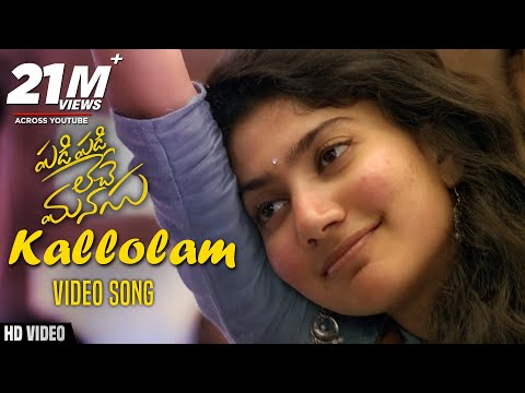 Kallolam Video Song Padi Padi Leche Manasu Video Songs Sharwanandsai Pallavi Sai Pallavi Songs
