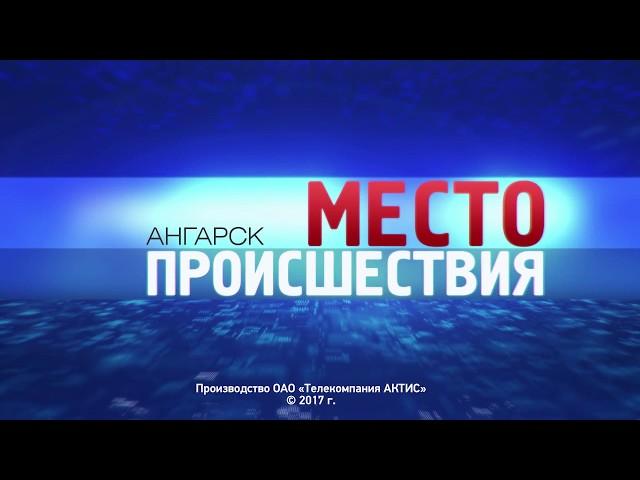 «Место происшествия – Ангарск» за 28.08–4.09 2017