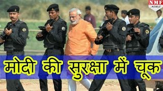 Patna में PM Modi की Security में हुई थी भारी चूक बाल बाल बचे Modi