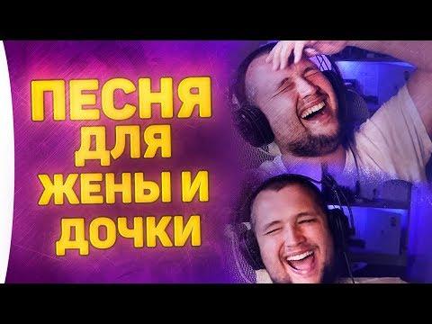 ЛУЧШИЕ МОМЕНТЫ Trololo - Песня для жены и дочки