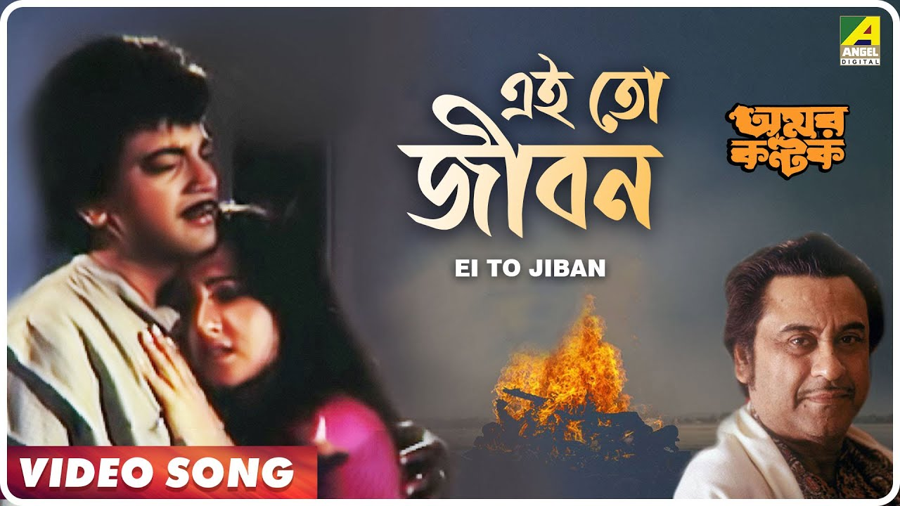 Chitatei Sob Sesh  (চিতাতেই সব শেষ) - Kishore Kumar | Ei To Jiban Lyrics