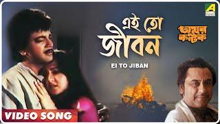 Ei To Jiban | Amar Kantak | Bengali Movie Song | Kishore
