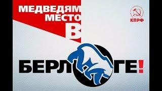 Пресс-конференция КПРФ: Итоги выборов в Ульяновске