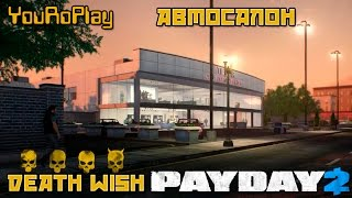 Payday 2. Как одному пройти автосалон по стелсу.Жажда смерти.