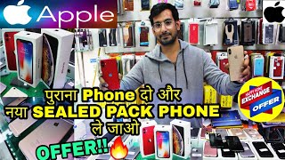 EXCHANGE USED PHONE with BRAND NEW PHONE | IPHONE X, XS MAX, 11 PRO | ANDROID | #ExploringGyan