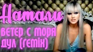 Натали - Ветер с моря дул (remix)