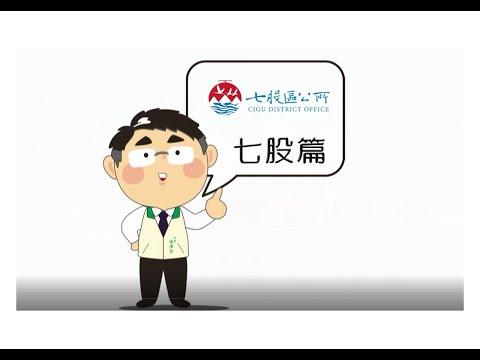 七股區區政成果(台語版)