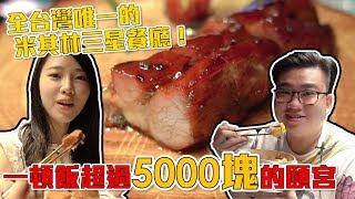 【Joeman】全台唯一的米其林三星餐廳!一頓飯超過五千塊的頤宮 ft.咪妃