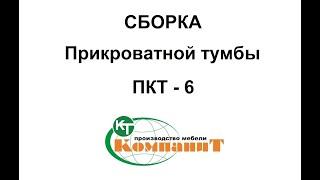 Прикроватная тумба ПКТ-6 от компании Укрполюс - Мебель для Вас! - видео