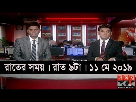 রাতের সময় | রাত ৯টা | ১১ মে ২০১৯ | Somoy tv bulletin 9pm | Latest Bangladesh News