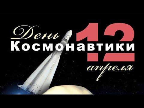 С Днем Космонавтики.12 Апреля.Красивое поздравление с днем Космонавтики.