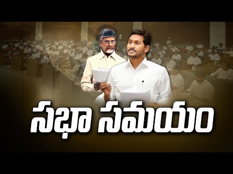 AP Assembly Winter Session | CM YS Jagan vs Chandrababu | The Fourth Estate - 11th Dec 2019