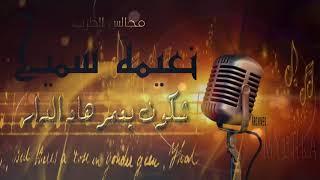 تحميل و مشاهدة نعيمة سميح شكون يعمّر هاد الدار ♫ Naima Samih MP3