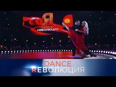 Dance Революция. Выпуск от 09.02.2020 видео