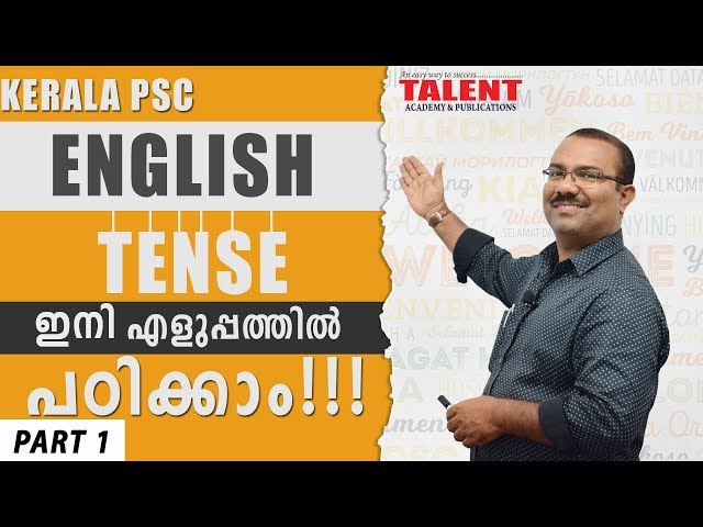 KERALA PSC | ASSISTANT GRADE | ENGLISH GRAMMAR TRICKS | TENSES - PART 1