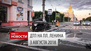 ДТП на пл. Ленина, 3 августа 2018
