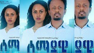 Semayawi  – Ethiopian Amharic Movie 2020 Full Length