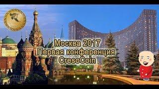 Новости с первой международной конференции CresoCoin