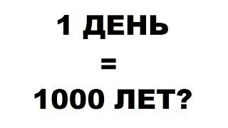 """""""1 день = 1000 лет"""" (Атеист читает Библию №1: разве Сатана лжец?)"""