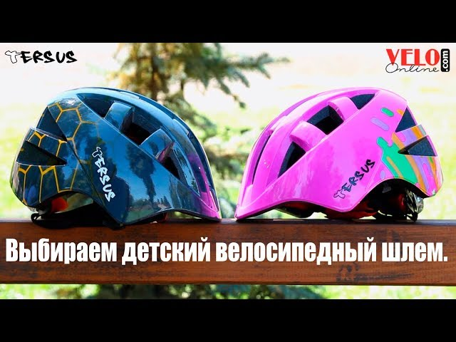 Видео Велосипедный шлем Tersus JOY lego blue